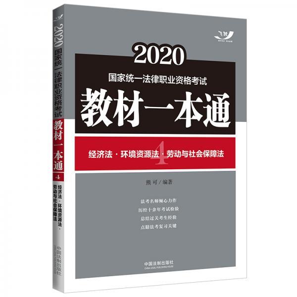 司法考试20202020国家统一法律职业资格考试教材一本通:经济法·环境资源法·劳动与社会保障法