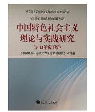 中国特色社会主义理论与实践研究(2013年修订版)