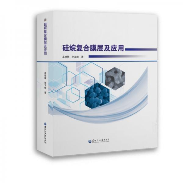 硅烷复合膜层及应用