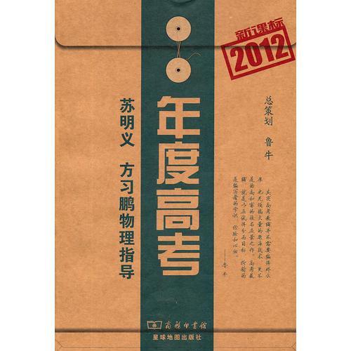 新课标年度高考(2012)苏明义、方习鹏物理指导