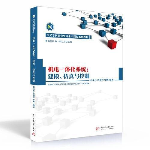 机电一体化系统:建模、仿真与控制