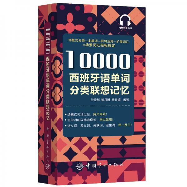 10000西班牙语单词分类联想记忆附赠外教标准音频手机扫描在线播放主单词配有例句四级八级及DELE考试词汇