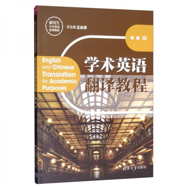 学术英语翻译教程/研究生学术英语系列教材