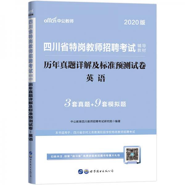 中公教育2020四川省特岗教师招聘考试教材:历年真题详解及标准预测试卷英语