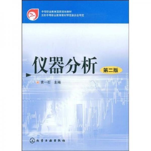 中等职业教育国家规划教材:仪器分析(第2版)
