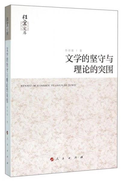桂堂文库:文学的坚守与理论的突围