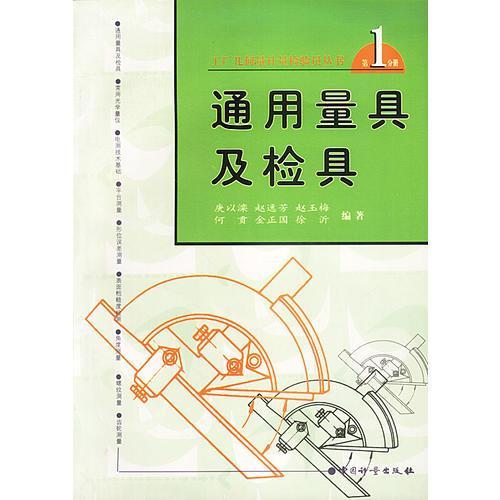 第1分册)-通用量具及检具