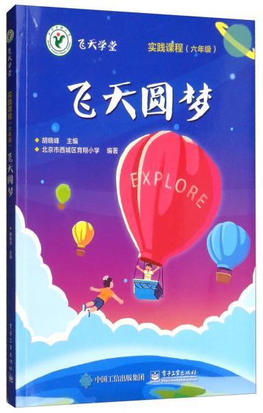 飞天圆梦(实践课程六年级)