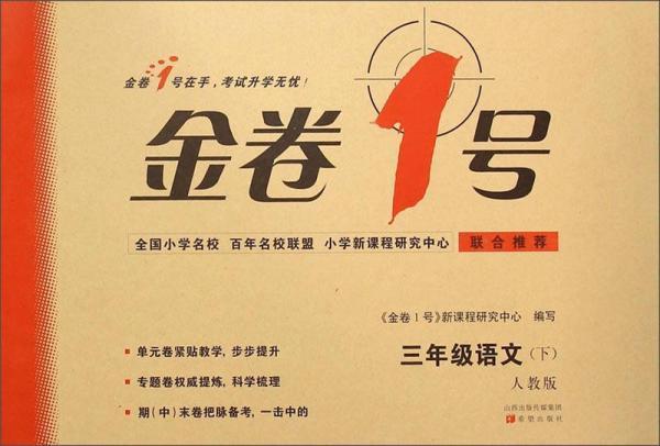 金卷1号:三年级语文(下 人教版)