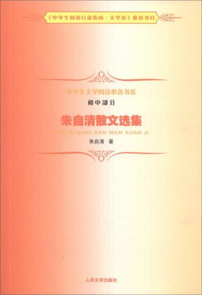 中学生文学阅读必备书系(初中部分):朱自清散文选集