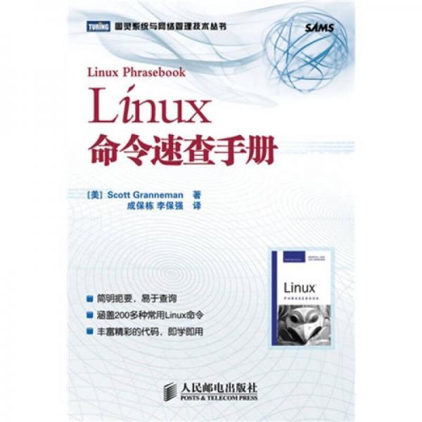 Linux命令速查手册