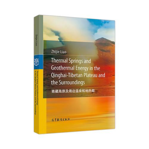 青藏高原及周边温泉和地热能(英文版 )