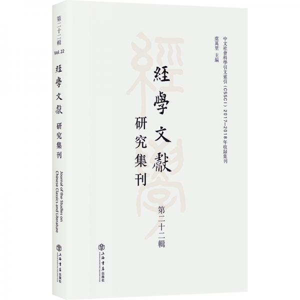 经学文献研究集刊(第二十二辑)