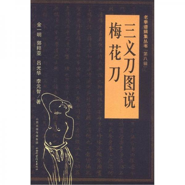 老拳谱辑集丛书·第8辑:三义刀图说·梅花刀