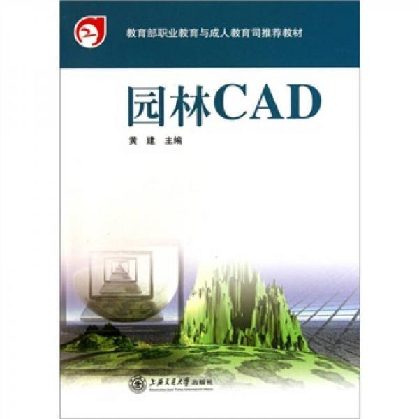 园林CAD
