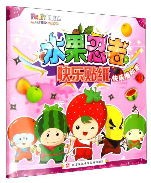 水果忍者快乐贴纸:快乐播种季