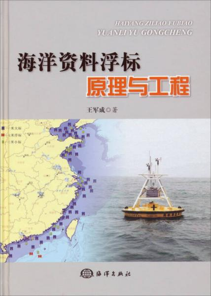 海洋资料浮标原理与工程