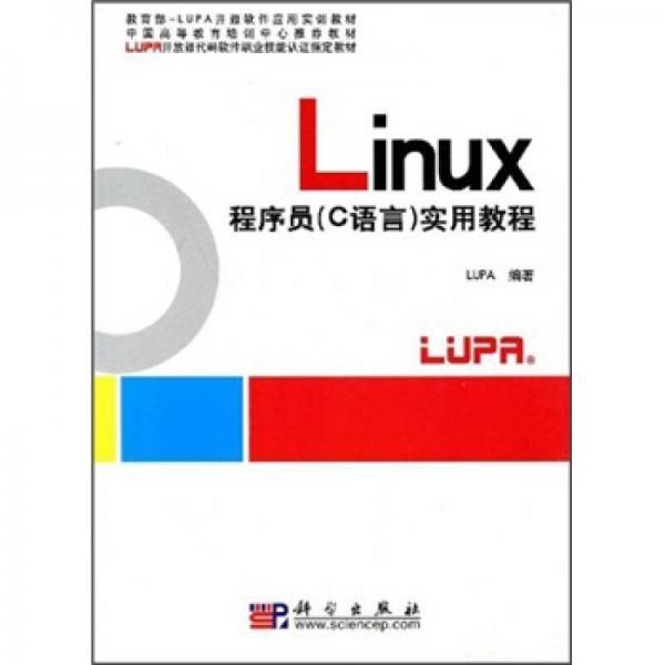 中国高等教育培训中心推荐教材:Linux程序员(C语言)实用教程