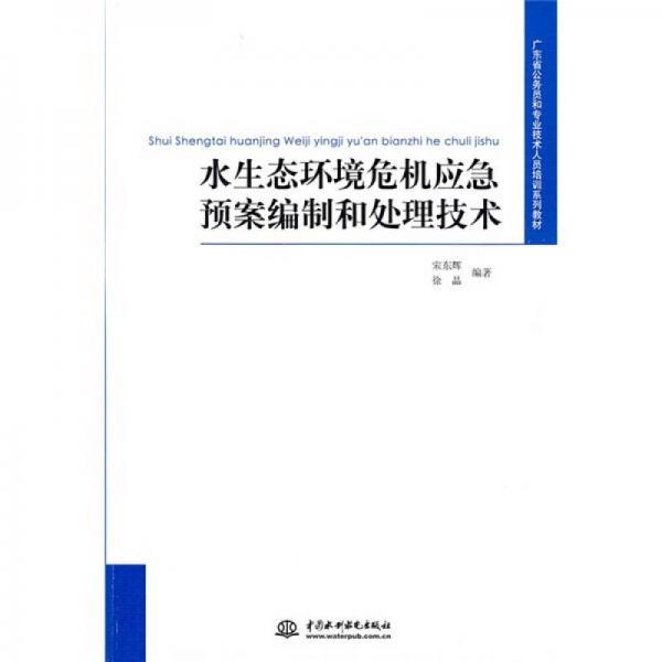 广东省公务员和专业技术人员培训系列教材:水生态环境危机应急预案编制和处理技术