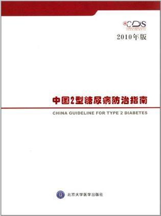 中国2型糖尿病防治指南