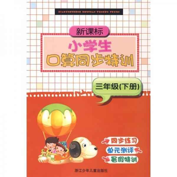 小学生口算同步特训:3年级(下册)(新课标)