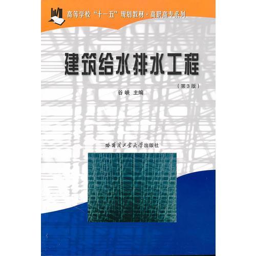 建筑给水排水工程(第3版)