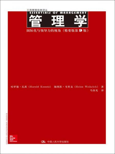 管理学:国际化与领导力的视角/工商管理经典译丛(精要版第9版)
