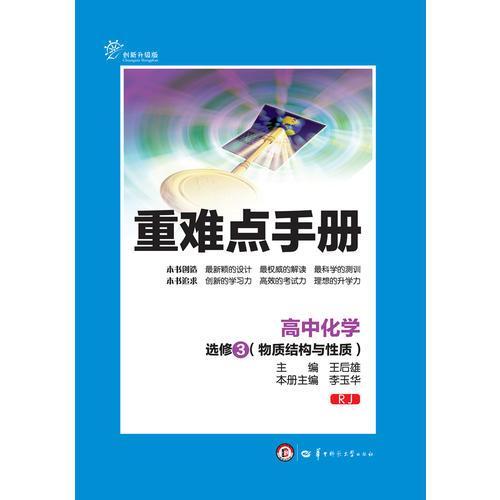 HT新 重难点手册 高中化学 选修3(物质结构与性质)RJ(人教版)(创新升级版)
