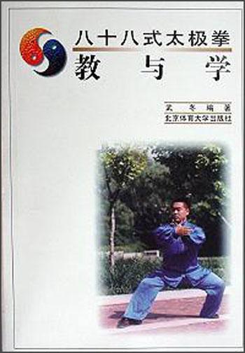 八十八式太极拳--教与学