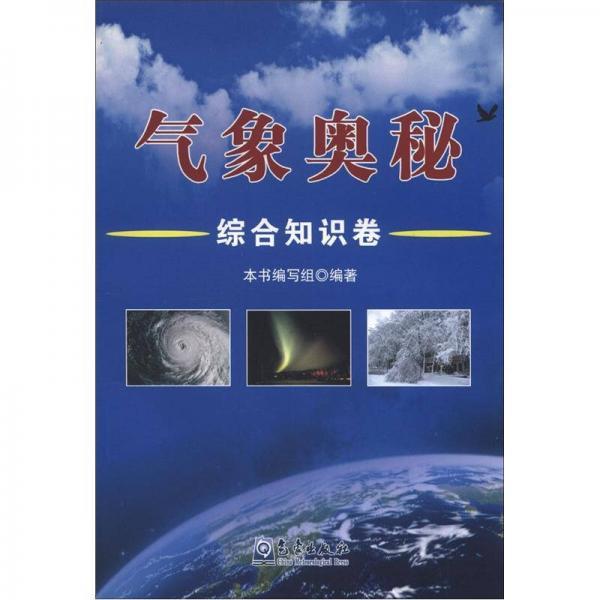 气象奥秘(综合知识卷)