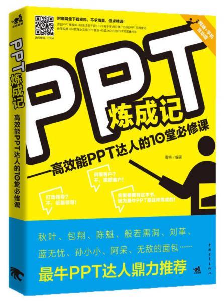 PPT炼成记