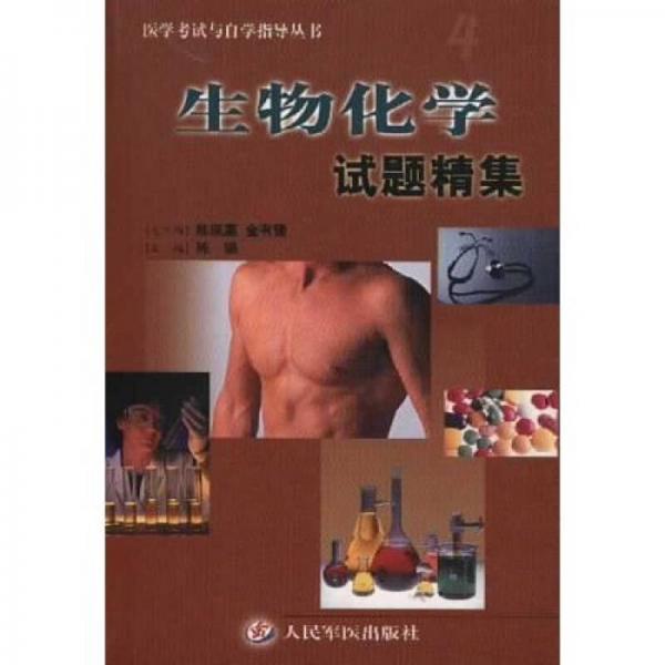 医学考试与自学指导丛书:生物化学试题精集