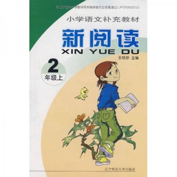 小学语文补充教材新阅读:2年级(上)