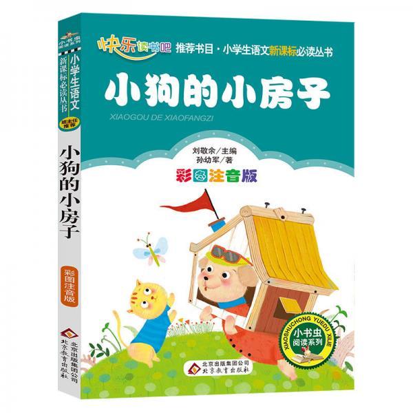 """小狗的小房子(彩图注音版)二年级 统编小学语文教材""""快乐读书吧""""指定阅读"""