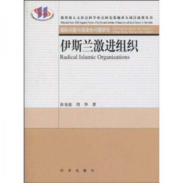 伊斯兰激进组织