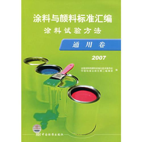 涂料与颜料标准汇编涂料试验方法:通用卷2007