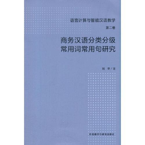 商务汉语分类分级常用词常用句研究
