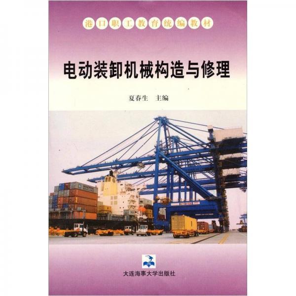 港口职工教育统编教材:电动装卸机械构造与修理