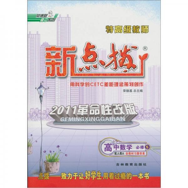 荣德基高中系列·特高级教师新点拨:高中数学(必修5)(配人教A)(2011革命性改版)