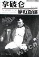 拿破仑掌权智谋