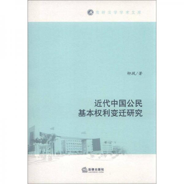 南岭法学学术文库:近代中国公民基本权利变迁研究
