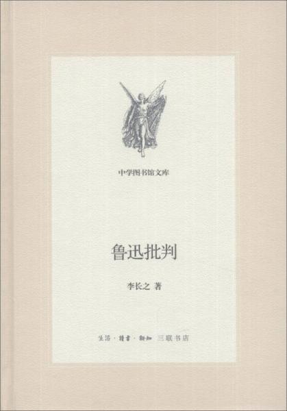 鲁迅批判(新版中学图书馆文库)