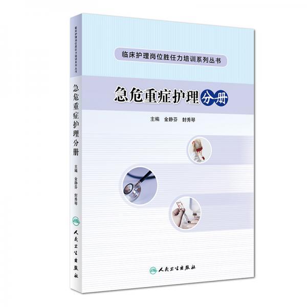 临床护理岗位胜任力培训系列丛书·急危重症护理分册