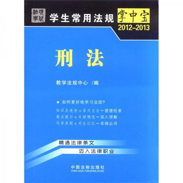 学生常用法规掌中宝(2012-2013):刑法