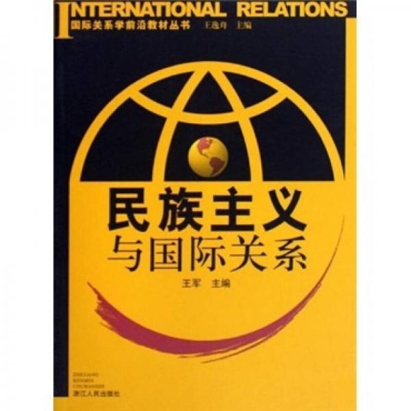 国际关系前沿教材丛书:民族主义与国际关系