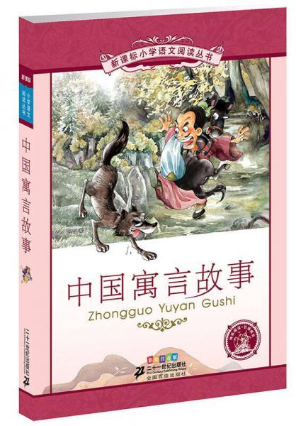 新课标小学语文阅读丛书:中国寓言故事 (第5辑 彩绘注音版)