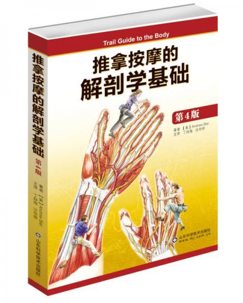 推拿按摩的解剖学基础(第4版)