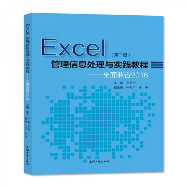Excel管理信息处理与实践教程全面兼容2016