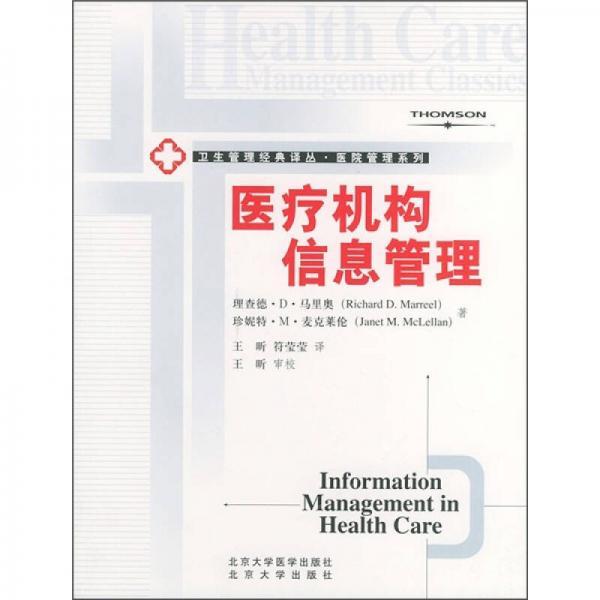 医疗机构信息管理