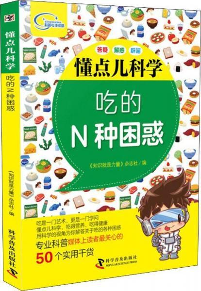 吃的N种困惑 知识就是力量杂志社 著 知识就是力量杂志社 编
